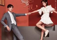 《奈何boss要娶我》和徐開騁的'真香'定律
