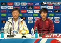 中國女足vs西班牙賽前新聞發佈會:用自己的方式爭取贏下比賽!
