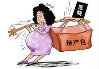 孕晚期待產包清單都有哪些東西?