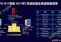 意料之中,OPPO R11再度登頂迪信通手機銷售榜