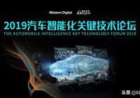 汽車智能進行時 2019年汽車智能化關鍵技術論壇即將開始