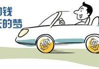 許多家庭的車,一放就是半個月一個月,車買的,有意義嗎?