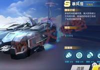 為什麼QQ飛車手游到目前為止天美都還不願意出第一輛S車?