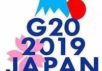 G20峰會告訴你為何創業日本要選擇當下