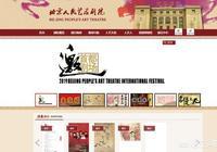 北京人藝到底是個什麼組織?為什麼那麼牛?