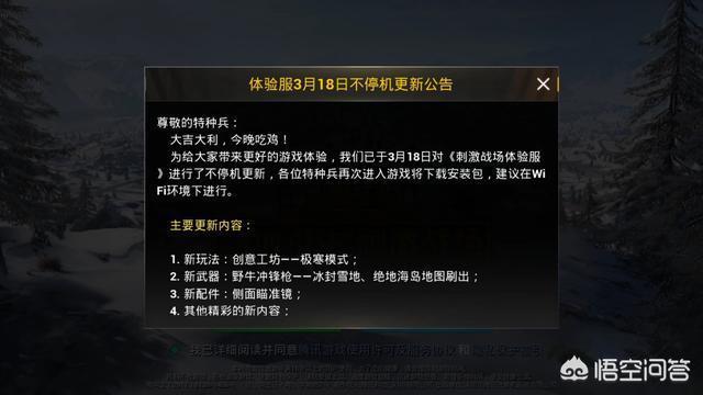 《刺激戰場》3月18日更新1.6G新版本,除了玩家吃燒烤,還有哪些值得關注的玩法?