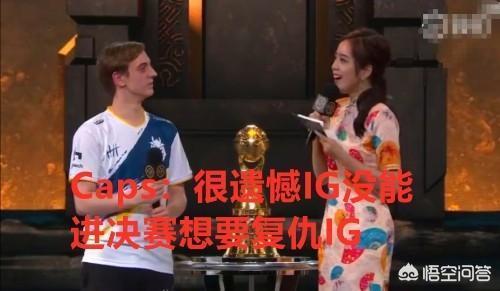 """SKT被淘汰,賽後Caps表示""""想在決賽復仇IG"""",網友表示殺人誅心,如何評價?"""