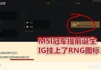 """MSI還未結束""""RNG""""竟成冠軍?王思聰吐槽官方:這是故意引戰,你怎麼看?"""