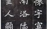 北魏《元懷墓誌》作品欣賞