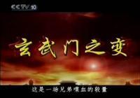玄武門事件後,李建成與李元吉的妻子兒女下場如何?
