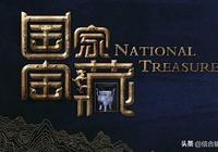 吉林省博物館為何沒有亮相《國家寶藏》