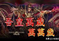 《神魔之塔》釋出全新黑金角色「千古一帝 ‧ 秦始皇」!