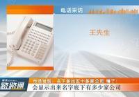 深圳男子名下有五十家公司,但是現在連房子都買不了,小孩上學也受影響!