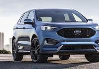 福特新款SUV銳界曝光 換8AT變速箱6月上市。