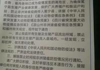 冕寧縣關於禁止生豬及生豬產品流出,流入的通告