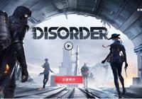 網易首曝全新射擊手遊《Disorder》,網友從概念視頻中發現了這些