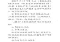 【公告】有關球員李帥的處罰決定