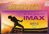《波西米亞狂想曲》震撼來襲 萬達IMAX重現皇后樂隊經典樂章