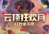 英雄聯盟:鬥魚助威LOL雲頂之弈,PDD與大司馬相愛相殺?