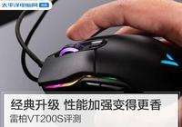 雷柏VT200S評測:換了傳感器,這款大廠出品升級款鼠標更香了!