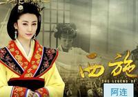 西施,中國最早的女間諜
