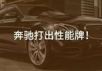 435馬力、4MATIC+加持 奔馳AMG E53賣94.88萬不算貴!
