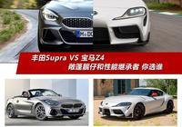 同平臺不同調教 豐田Supra VS 寶馬Z4 到底買誰?