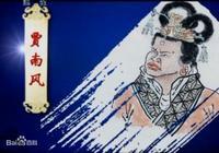 相貌醜陋 生性惡毒的惠皇后賈南風最終命喪金屑酒