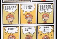 阿衰漫畫:小衰上課偷吃臭豆腐險被噎死,幸得大臉妹獻初吻急救