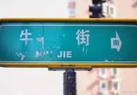 北京小吃在宣武,宣武小吃在牛街!