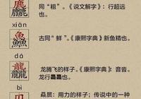 36個漢字,認識半數以上的真是文化人,都是三個字重複成一個字