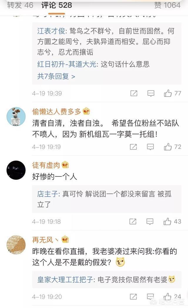 知名LOL解說王多多微博發聲後無解說響應,僅澤園表示支持,小團體排擠論坐實?
