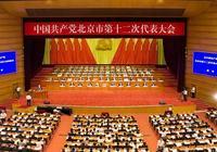 陳吉寧:高水平規劃建設好城市副中心