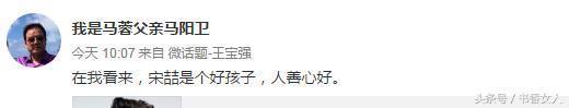 馬蓉父親馬陽衛稱宋喆是個好孩子:人善心好