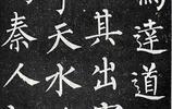柳公權書法賞析