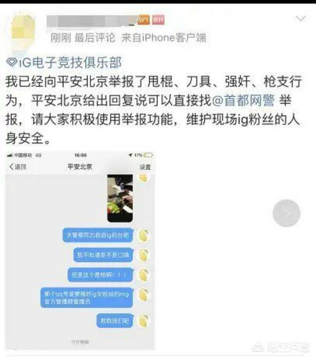 "LPL""天王山之戰""引起海淀公安關注,RNG主場啟動史上最嚴格安保,如何評價此事?"