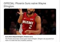 太陽隊官方:球隊裁掉韋恩-艾靈頓