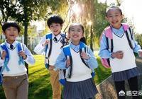 教育部推遲中小學上學時間,你怎麼看?