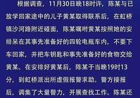 樂清11歲男孩失聯事件後續:母親已被刑拘,報假警只為測試其丈夫