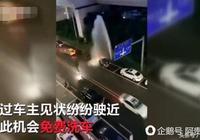 """天降福利不能浪費!路邊""""噴泉"""",車主排隊免費洗車"""