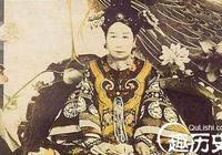 慈禧的真實身份不是滿族葉赫那拉氏!