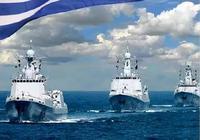 中國海軍終於走出了近代史!