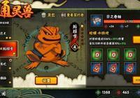 火影手遊:後期最強的3大通靈獸,一個折磨對手,一個自來也標配