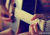 吉他進步快,基本功每天要練哪些?這幾條一定要知道