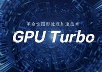 華為P30系列搭載GPU Turbo 3.0,嚇人技術再升級