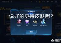王者榮耀戰令系統已結束,玩家都說寶箱什麼也沒抽到,抽到的人是拖嗎?