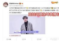 LPL解說娃娃因一張圖和蔡徐坤扛上,網友:就不怕蔡徐坤工作室律師函警告?如何評價?