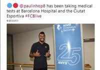 巴薩官方:保利尼奧正在接受體檢