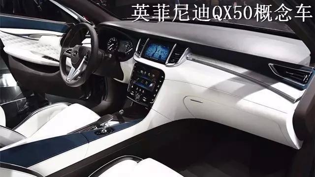 全新英菲尼迪QX50的內飾真豪華!