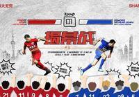 上海德比戰主裁判敲定 誰敢放肆!歐冠決賽裁判坐鎮